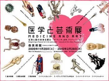 医学と芸術展.jpg